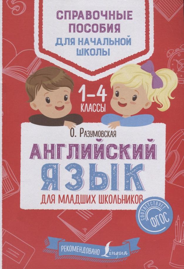 Разумовская О. Английский язык для младших школьников о к разумовская диктанты и изложения для младших школьников