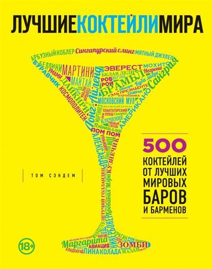 Лучшие коктейли мира. 500 коктейлей от лучших мировых баров и барменов