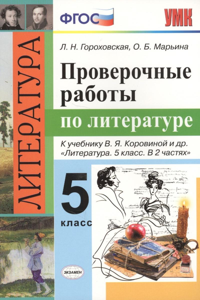 Гороховская Л., Марьина О. Проверочные работы по литературе. 5 класс. К учебнику В.Я. Коровиной и др.