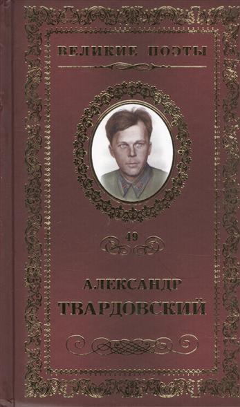 Великие поэты. Том 49. Александр Твардовский. Жестокая память