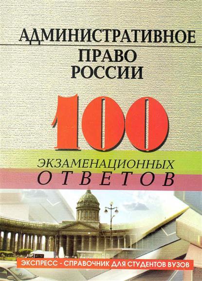 Административное право России 100 экзам. ответов