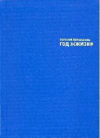 Гришковец Е. Год жжизни ISBN: 9785170568109 ароматизатор е 306