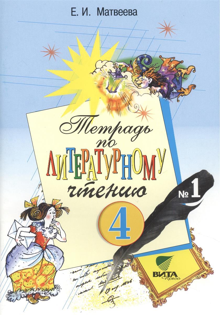 Матвеева Е. Тетрадь по литературному чтению №1. 4 класс