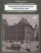 Городские реформы в России и Московская дума