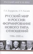 Русский мир и Россия: формирование нового типа отношений. 1986-2000 гг. Том 6