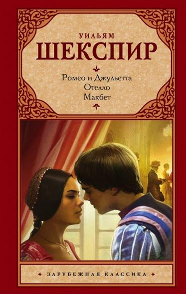 Шекспир У. Ромео и Джульетта. Отелло. Макбет шекспир у othello отелло пьеса на англ яз