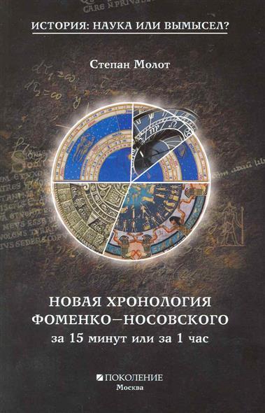 Новая хронология Фоменко-Носовского за 15 минут или за 1 час