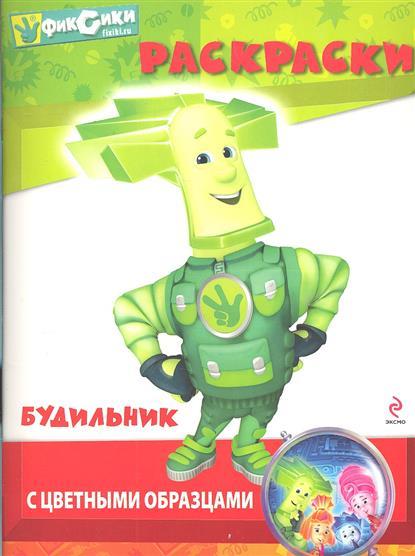 Татарский А. Р Будильник Раскраска с цветными образцами