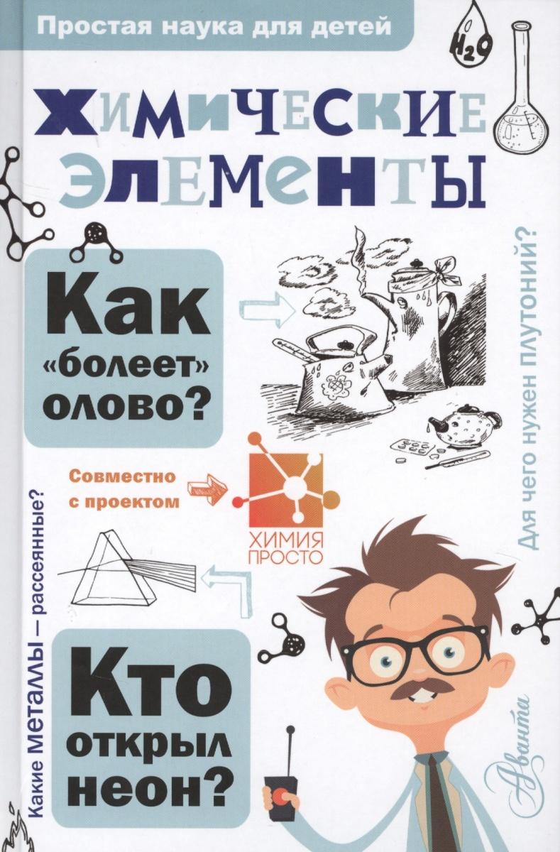 Иванов А., Гордий И. Химические элементы