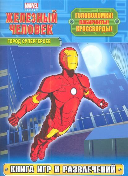 Жилинская А. (ред.) Город супергероев. Книга игр и развлечений