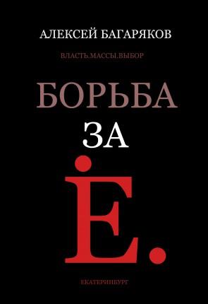 Борьба за Екатеринбург