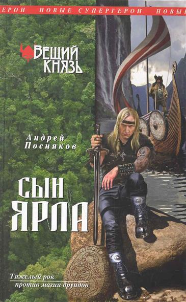 Посняков А. Вещий князь Кн.1 Сын ярла посняков а вещий князь кн 1 сын ярла