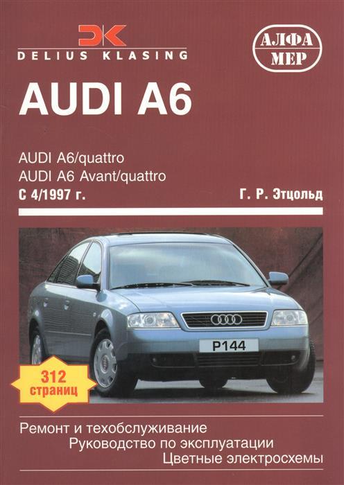 Этцольд Г. Audi A6. С 1997 г. Audi A6 / quattro. Audi A6 Avant / quattro. Ремонт и техобслуживание. Бензиновые двигатели / дизельные двигатели auto pro car styling for audi a6 c5 headlights 2005 2008 a6 led headlight drl lens double beam hid kit xenon bi xenon lens