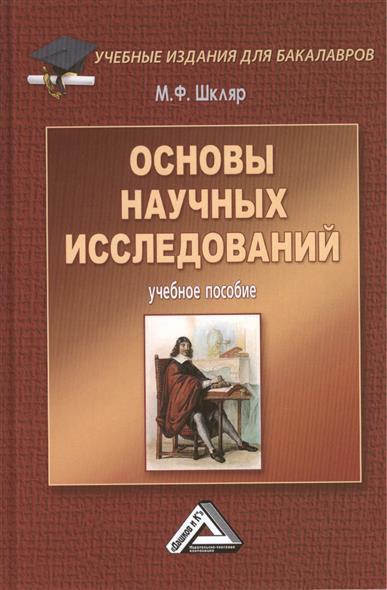 Основы научных исследований. Учебное пособие. 6-е издание