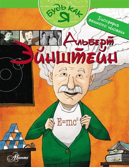 Альберт Эйнштейн. Биография великого человека