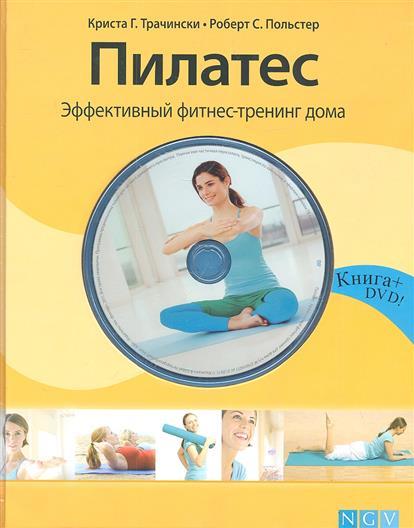 Пилатес. Эффективный фитнес-тренинг дома с DVD