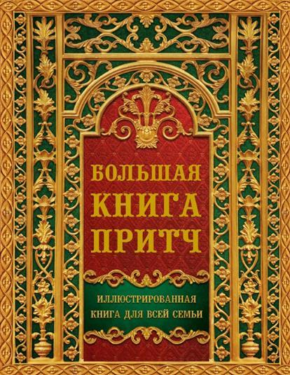 Большая книга притч. Иллюстрированная книга для всей семьи