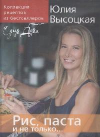 Высоцкая Ю. Коллекция Едим Дома Рис паста и не только... ю а высоцкая овощи
