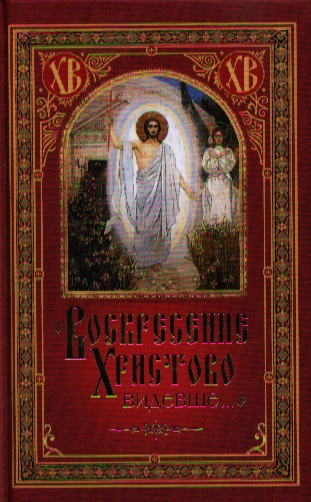 Посадский Н. (сост.) Воскресение Христово видевшие… тростникова е воскресение христово