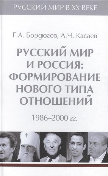 Бордюгов Г., Касаев А. Русский мир и Россия: формирование нового типа отношений. 1986-2000 гг. Том 6