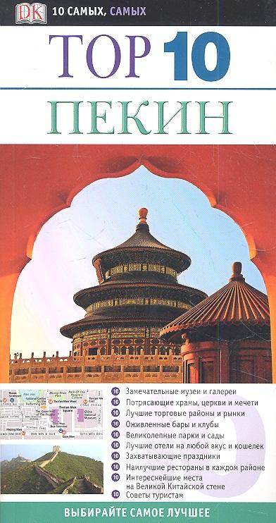 Хамфри Э. Пекин Top 10