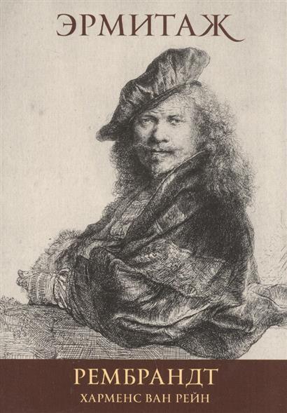 Набор открыток: Рембрандт Харменс Ван Рейн