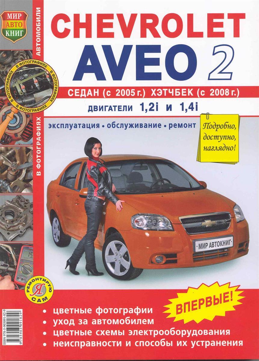 Chevrolet Aveo 2 седан с 2005 и хэтчбек с 2008