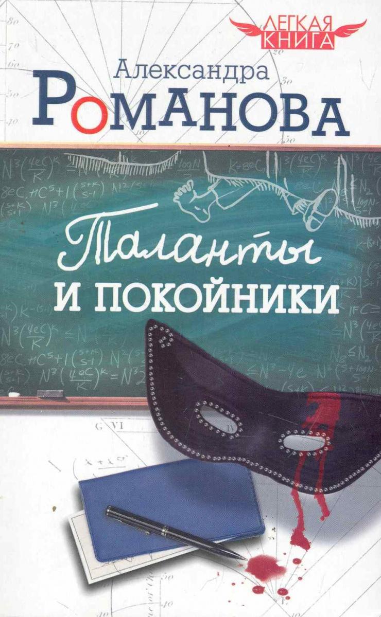 Романова А. Таланты и покойники ISBN: 9785170737901 александр тестов покойники в доле