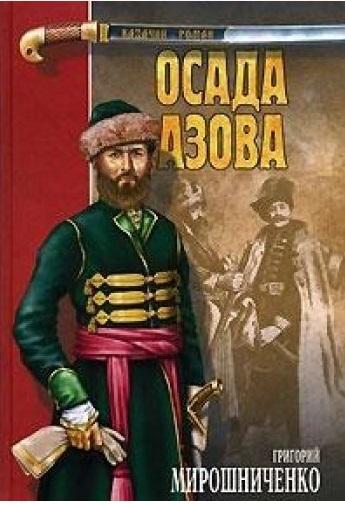 Осада Азова