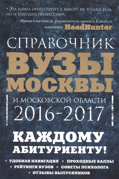 Вузы Москвы и Московской области 2016-2017. Справочник