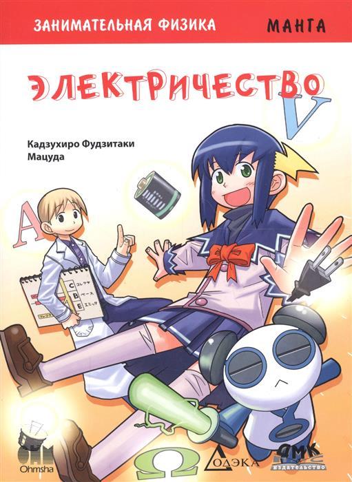 Фудзитаки К. Занимательная физика. Электричество светлана лаврова занимательная физика