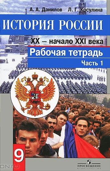 История России 20 начало 21 века 9 кл Раб. тетрадь ч. 1