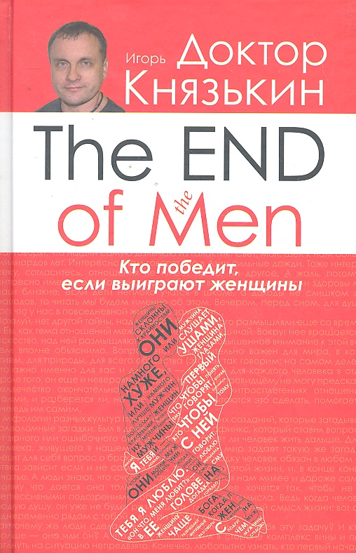 Князькин И. The End of the Men Кто победит если выиграют женщины router bit 12 12 45 100 of 4 flutes hrc 45 square flatted mill cutter tungsten carbide end mills cnc machine milling tools