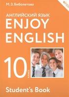 Enjoy English. Английский с удовольствием. 10 класс. Учебник для общеобразовательных учреждений