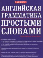 Даймонд Х. Английская грамматика простыми словами эксмо современная английская грамматика теория и практика