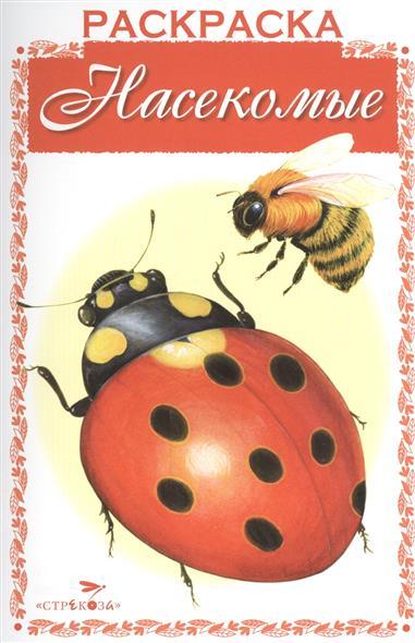 Подколзин Е. (худ.) Раскраска. Насекомые ISBN: 9785995123132