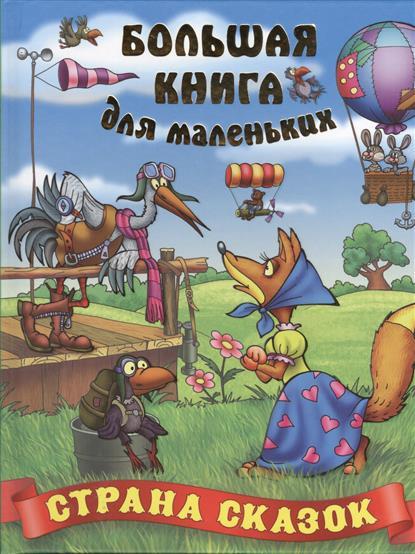 Кузьмин С. (сост.) Страна сказок кузьмин с сост шарики