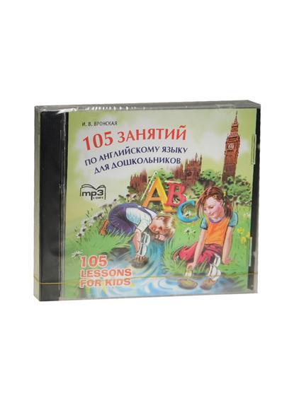 105 занятий по английскому языку для дошкольников = 105 Lessons for Kids (MP3) (Каро)