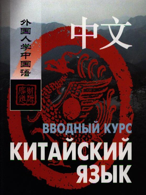 Ван Ф., Ян Т. Китайский язык. Вводный курс ян ван хейсум