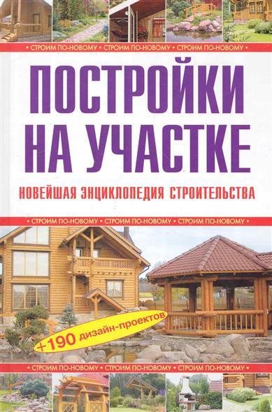 Постройки на участке Новейшая энц. строительства