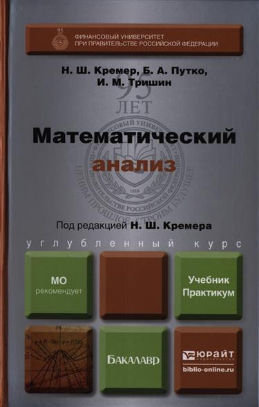 Кремер Н., Путко Б., Тришин И. Математический анализ. Учебник и практикум кремер н фридман м линейная алгебра учебник и практикум