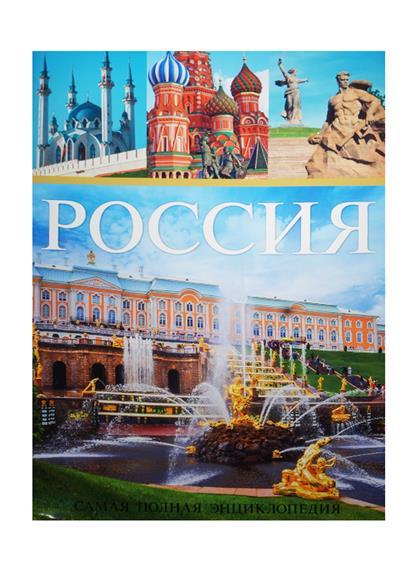 Россия. Самая полная энциклопедия