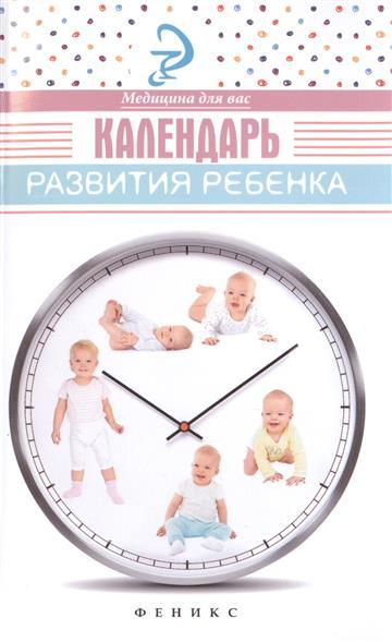 Храмова Е. Календарь развития ребенка календарь развития ребенка