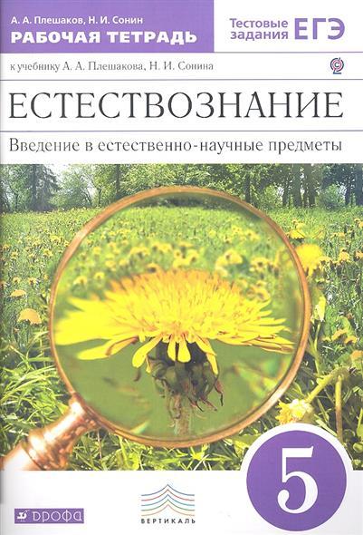 Естествознание. Введение в естественно-научные предметы. 5 класс. Рабочая тетрадь к учебнику А.А. Плешакова, Н.И. Сонина Естествознание. Введение в естественно-научные предметы