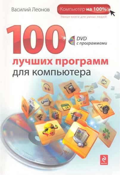 Леонов В. 100 лучших программ для компьютера леонов в большая книга компьютера