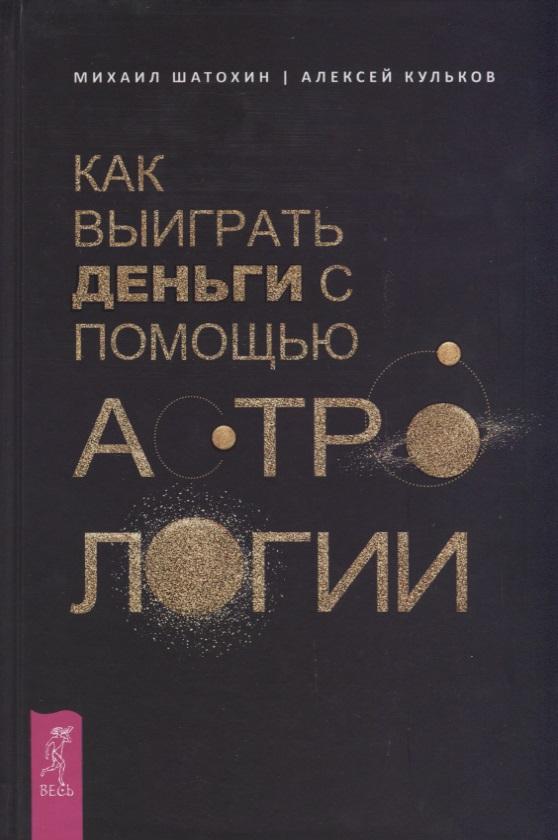 Шатохин М., Кульков А. Как выиграть деньги с помощью астрологии как выиграть деньги таро водолея