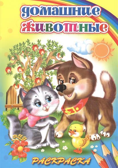 Раскраска. Домашние животные