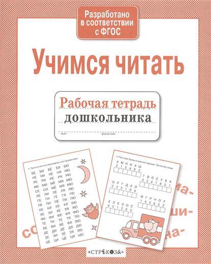 Учимся читать. Рабочая тетрадь дошкольника