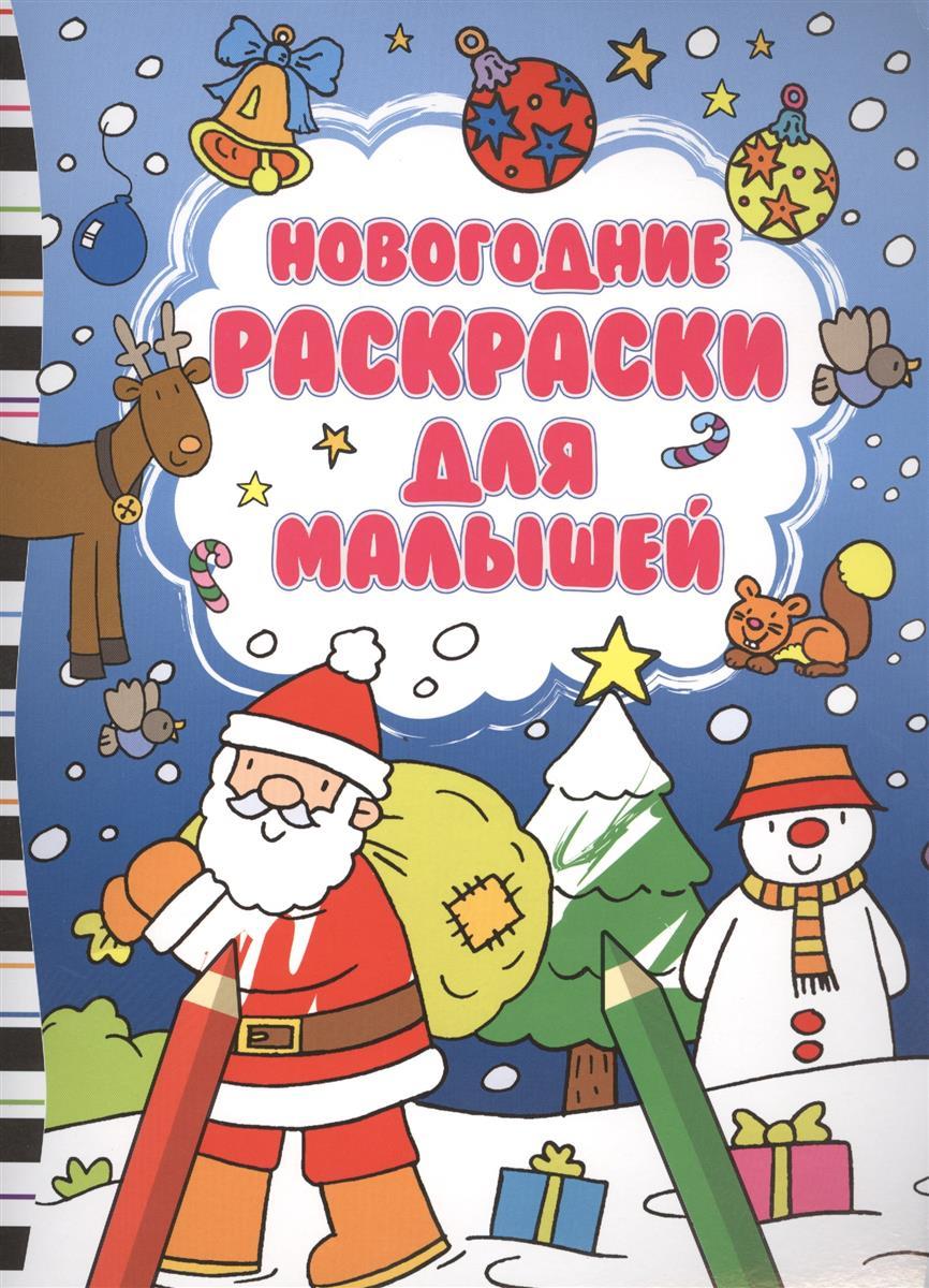 Волченко Ю.: Новогодние раскраски для малышей