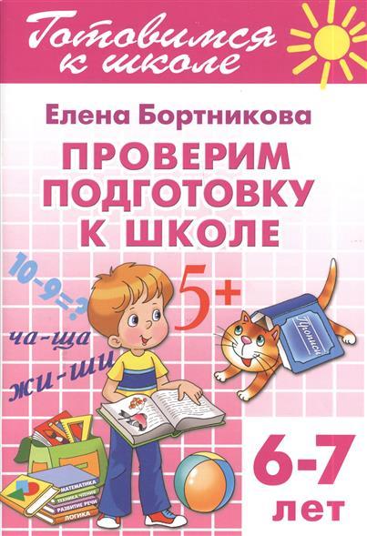 цены Бортникова Е. Проверяем подготовку к школе. 6-7 лет ISBN: 9785978009095